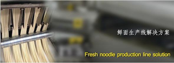 fresh noodle production line
